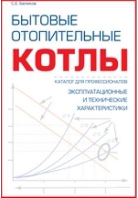 Бытовые отопительные котлы : справочник-каталог