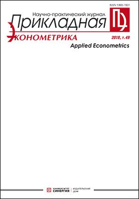 Прикладная эконометрика: журнал. 2018. Т. 49