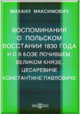 Воспоминания о польском восстании 1830 года и о в бозе почившем, великом князе, цесаревиче Константине Павловиче