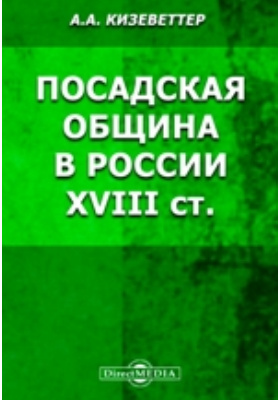 Посадская община в России XVII ст