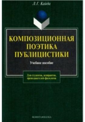 Композиционная поэтика публицистики: учебное пособие