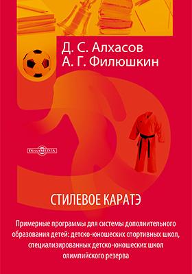 Стилевое каратэ : примерные программы для системы дополнительного образования детей : детско-юношеских спортивных школ, специализированных детско-юношеских школ олимпийского резерва: методическое пособие