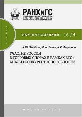 Участие России в торговых спорах в рамках ВТО: анализ конкурентоспособности: научное издание