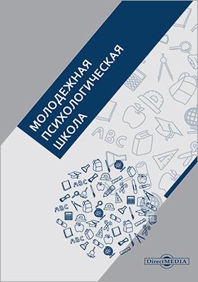 Молодежная психологическая школа : сборник научно-методических материалов: методическое пособие