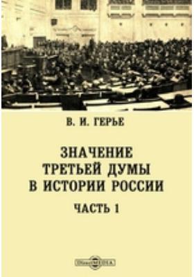 Значение третьей Думы в истории России: научно-популярное издание, Ч. 1