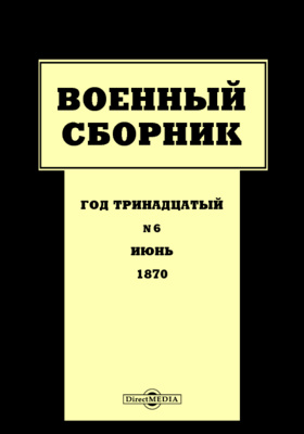 Военный сборник: журнал. 1870. Т. 73. №6