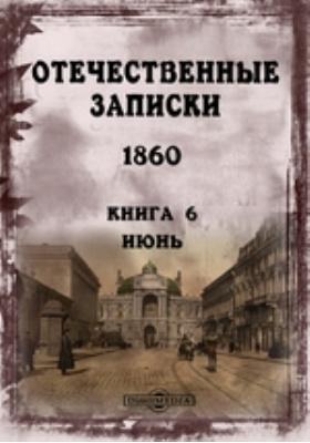 Отечественные записки. 1860. Книга 6, Июнь