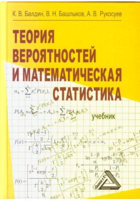 Теория вероятностей и математическая статистика : Учебник