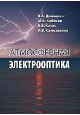 Атмосферная электрооптика: учебное пособие