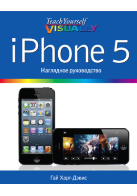 iPhone 5 : пер. с англ.: наглядное руководство