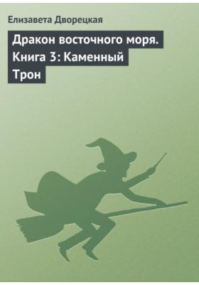 Дракон восточного моря. Книга 3: Каменный Трон