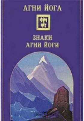 Агни Йога. Знаки Агни Йоги: духовно-просветительское издание