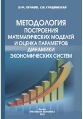 Методология построения математических моделей и оценка параметров динамики экономических систем
