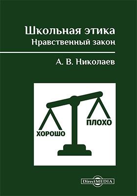 Школьная этика. Нравственный закон : фундаментальный учебник и программа фундаментального предмета: учебник