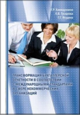 Трансформация бухгалтерской отчетности в соответствии с международными стандартами в сфере некоммерческих организаций: методическое пособие