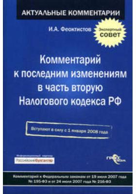 Комментарий к последним изменениям в часть вторую Налогового Кодекса РФ : Вступают в силу с 1 января 2008 года