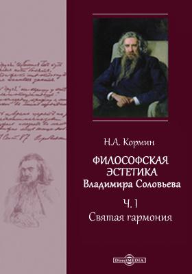 Философская эстетика Владимира Соловьева, Ч. I. Святая гармония