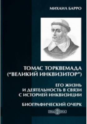 """Томас Торквемада (""""Великий Инквизитор""""). Его жизнь и деятельность в связи с историей инквизиции"""