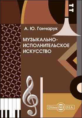Музыкально-исполнительское искусство : научно-методическое пособие по государственному образовательному стандарту 3+