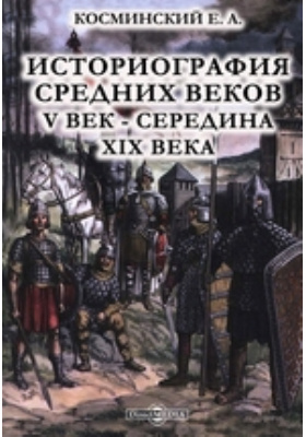 Историография средних веков. V век - середина XIX века