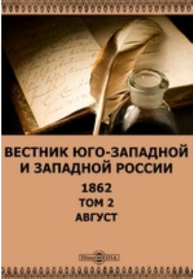 Вестник Юго-западной и Западной России: журнал. 1862. Том 2, Август
