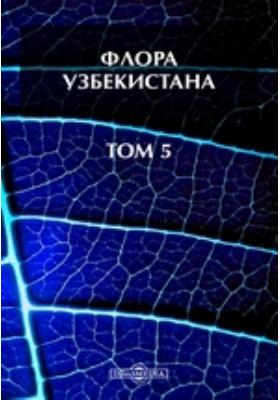 Флора Узбекистана: монография. Т. 5
