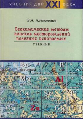 Геохимические методы поисков месторождений полезных ископаемых : Учебник. 2-е издание, переработанное и дополненное
