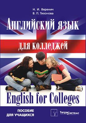 Английский язык для колледжей = English for Colleges : пособие для учащихся: учебное пособие
