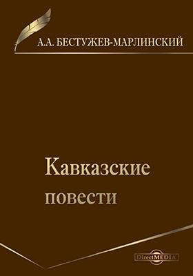 Кавказские повести: художественная литература