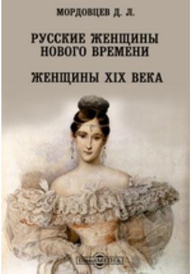Русские женщины Нового времени. Женщины XIX века: документально-художественная литература