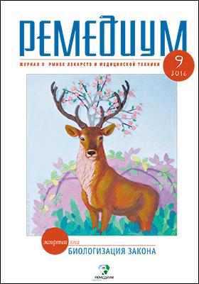 Ремедиум: журнал. 2016. № 9(235)