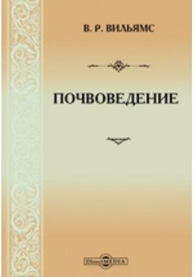 Почвоведение : Курс лекций, читанных в Московском сельскохозяйственном институте в 1900/1901 г