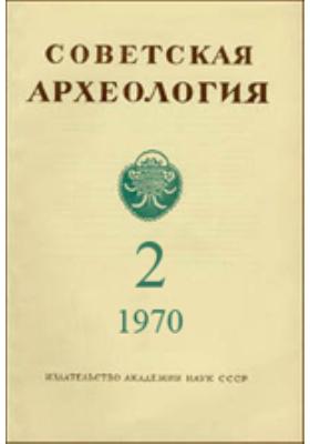 Советская археология: журнал. 1970. № 2