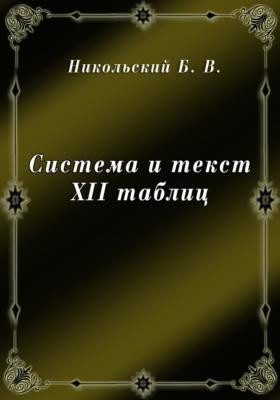 Система и текст XII таблиц. Исследование по истории римского права: монография