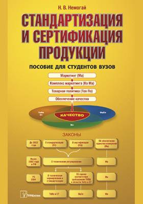 Стандартизация и сертификация продукции : пособие для студентов вузов: учебное пособие
