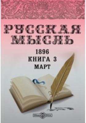 Русская мысль. 1896. Книга 3, Март