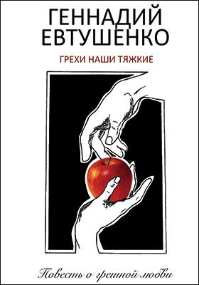 Грехи наши тяжкие: роман