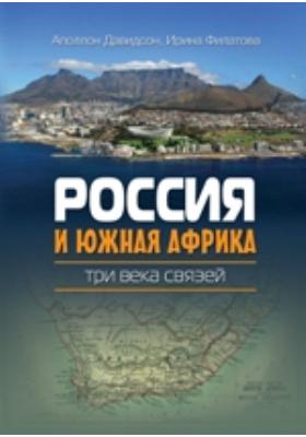 Россия и Южная Африка : три века связей