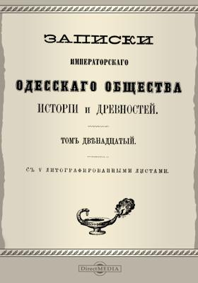 Записки Императорского Одесского Общества истории и древностей. Т. 12