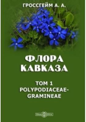 Флора Кавказа: монография. Т. 1. Polypodiaceae-Gramineae