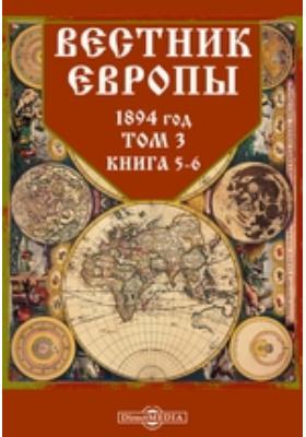 Вестник Европы: журнал. 1894. Том 3, Книга 5-6, Май-июнь