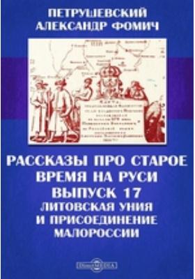 Рассказы про старое время на Руси. Вып. 17. Литовская уния и присоединение Малороссии