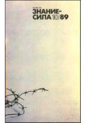 Знание-сила: журнал. 1989. № 10