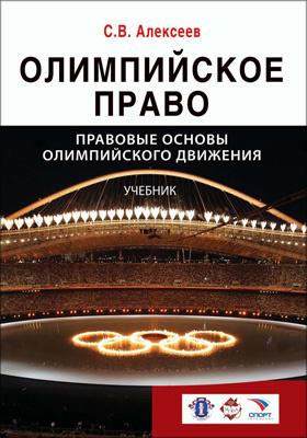 Олимпийское право. Правовые основы олимпийского движения: учебник