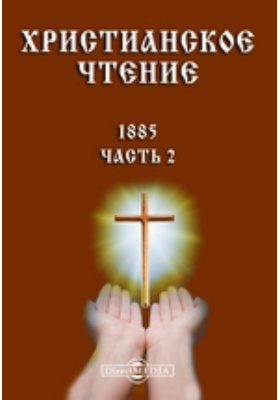 Христианское чтение. 1885, Ч. 2