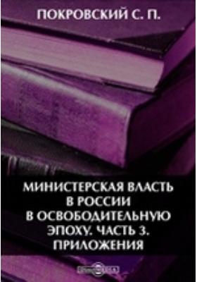 Министерская власть в России в освободительную эпоху, Ч. 3. Приложения
