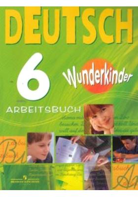 Deutsch 6. Arbeitsbuch = Немецкий язык. Рабочая тетрадь. 6 класс : Пособие для учащихся общеобразовательных учреждений. 2-е издание