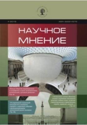 Научное мнение: научный журнал. 2013. № 4