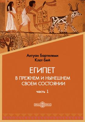 Египет в прежнем и нынешнем своем состоянии: публицистика, Ч. 1
