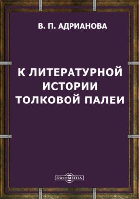 К литературной истории Толковой Палеи